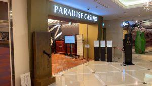 パラダイスカジノの入り口